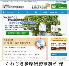川崎で司法書士・弁護士なら司法書士弁護士かわさき多摩法務事務所(かわたま)